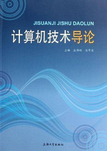 Introduction of Computer Technology (Chinese Edition) pdf epub