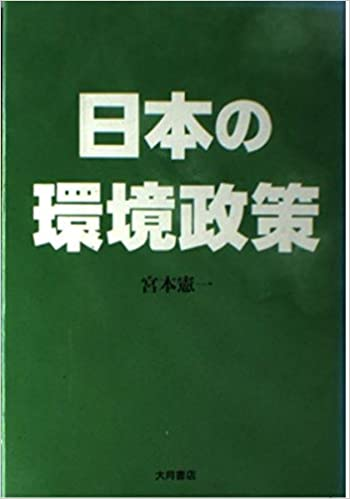 日本の環境政策   宮本 憲一  本...