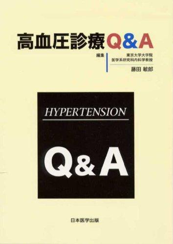 高血圧診療Q&A