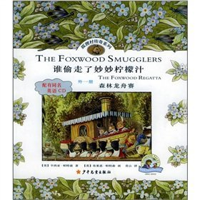 Fox village legendary series who stole the Miu Miu lemon juice (one outside): the the forest dragon boat race (with CD-ROM)(Chinese Edition)