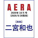 AERA 2020年 10/5号