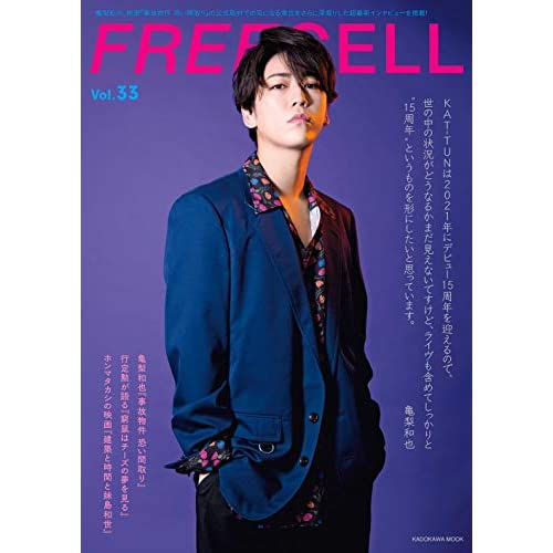 FREECELL Vol.33 表紙画像