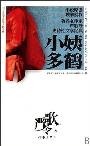 Aunt Tatsuru (Chinese Edition): Yan Geling: 9787506352550: Amazon.com: Books