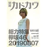 別冊カドカワ 総力特集 欅坂46 2019
