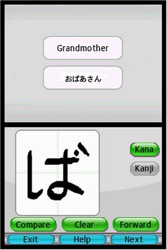 My Japanese Coach - Nintendo DS by Ubisoft (Image #12)