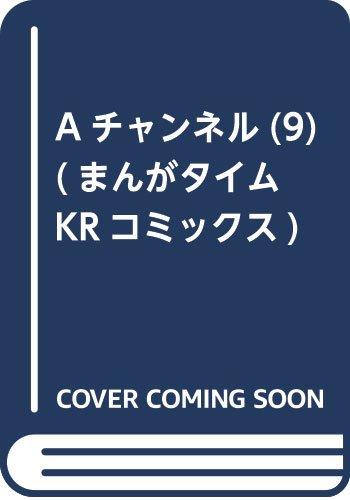 Aチャンネル (9) (まんがタイムKRコミックス)
