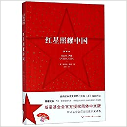 Red Star over China (Chinese Edition): Edgar Snow