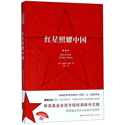 Red Star over China (Chinese Edition)