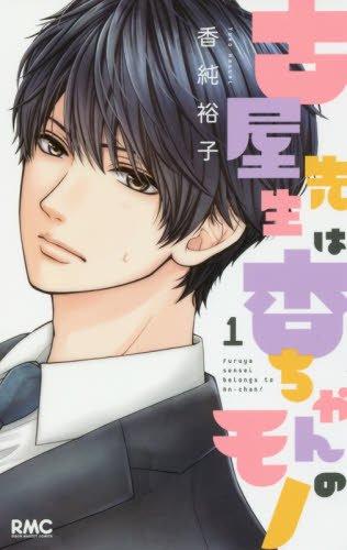 古屋先生は杏ちゃんのモノ 1 (りぼんマスコットコミックス)