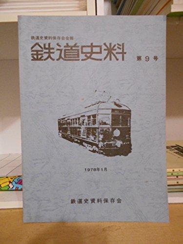 鉄道史料 第9号 鉄道史資料保存会 1978.1 B079Q5XFB4