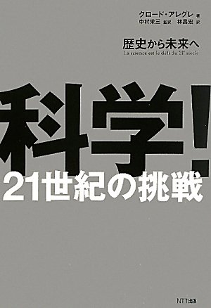 Kagaku Nijūisseiki No Chōsen: Rekishi Kara Mirai E