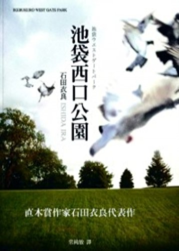 Ikebukuro West Gate Park (Paperback) (Traditional Chinese Edition)