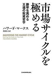 市場サイクルを極める 勝率を高める王道の投資哲学の書影
