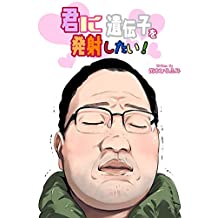 kimini idenshi wo hassya shitai (Japanese Edition)