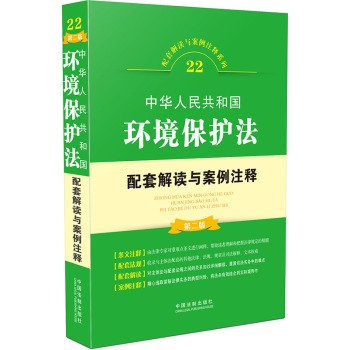 Supporting the People's Republic of China Environmental Protection Law Interpretation and Case Notes (Second Edition)(Chinese Edition) pdf epub