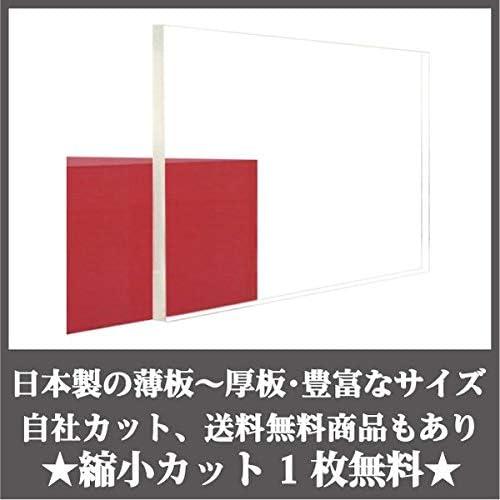 日本製 アクリル板 透明(押出板) 厚み8mm 200×450mm 縮小カット1枚無料 カンナ仕上(キャンセル返品不可)