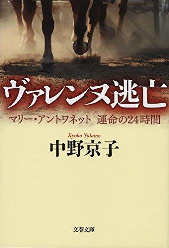 ヴァレンヌ逃亡 マリー・アントワネット 運命の24時間 (文春文庫)