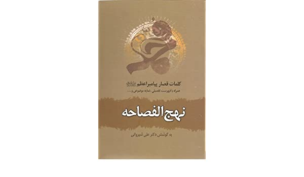 Nahj al-Fasaha (نهج الفصاحه) Arabic- Persian/ Farsi: Dr. Ali Shirwani: 9786005634150: Amazon.com: Books