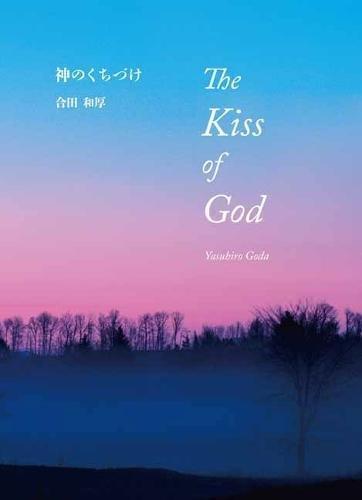 The Kiss of God (Yasuhiro Goda Collection) (English and Japanese Edition)
