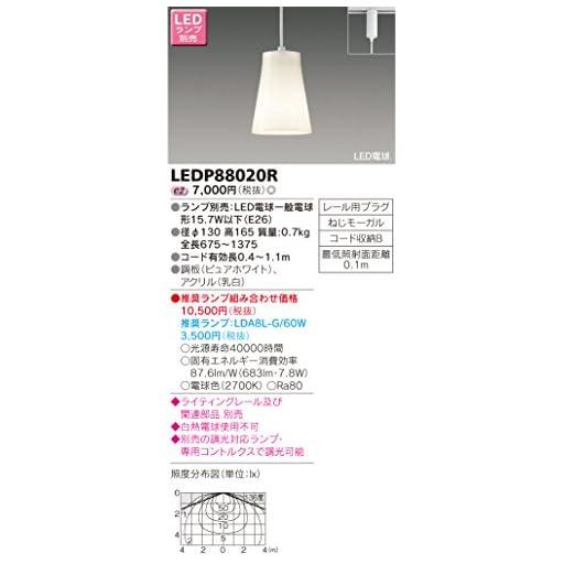 東芝 LED小型ペンダントライト ライティングレール用 LEDP88020R