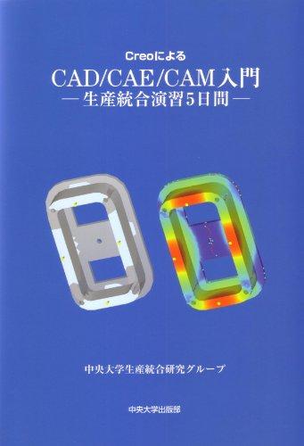 CreoによるCAD/CAE/CAM入門―生産統合演習5日間