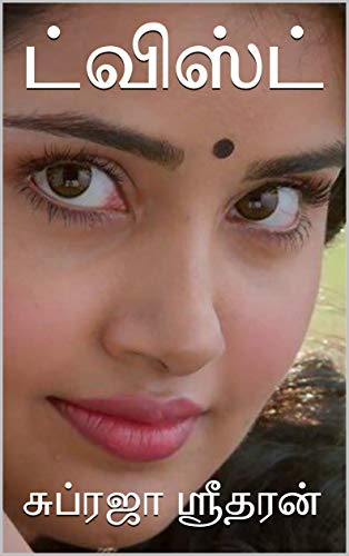ட்விஸ்ட்  (First Book 43) (Tamil Edition)