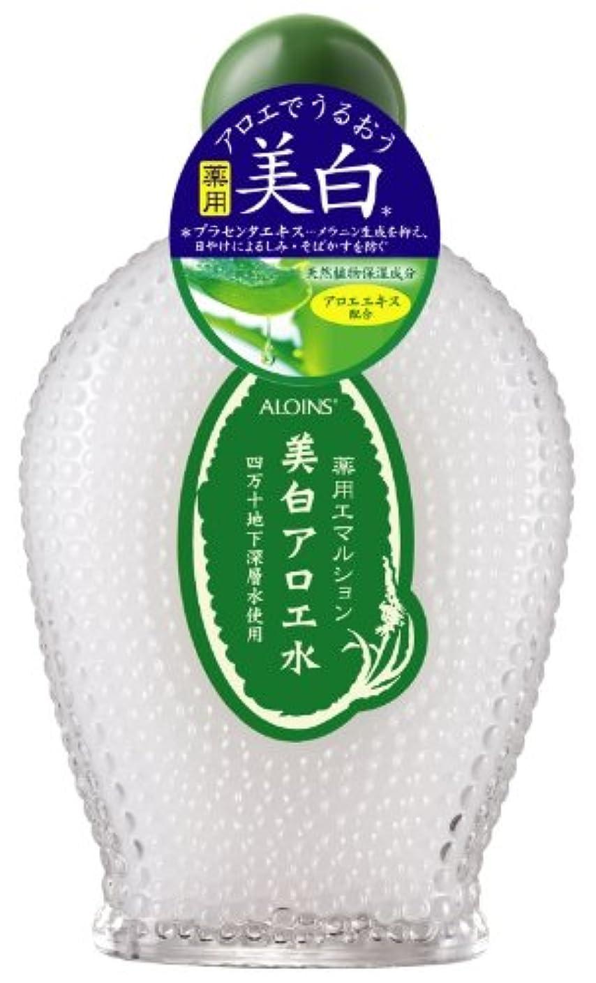 ボイド爵教育者アロインス 美白アロエ水 薬用エマルション 150mL