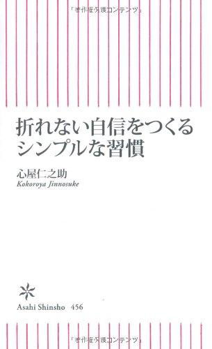 折れない自信をつくるシンプルな習慣 (朝日新書)