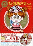 Superb specialties Asari Chan (ladybug Comics Library) (2008) ISBN: 4099415244 [Japanese Import]