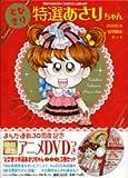 Superb specialties Asari Chan (ladybug Comics Library) (2008) ISBN: 4099415244 [Japanese Import]