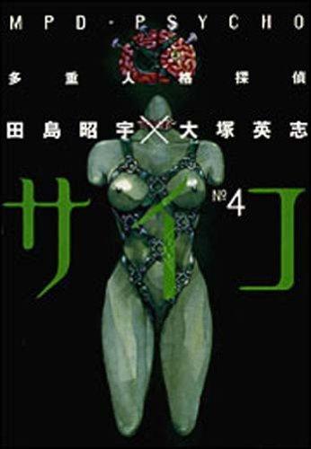 多重人格探偵サイコ (4) (角川コミックス・エース)