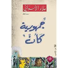 جمهوريّة كأن (Arabic Edition)