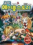 Comic Maple Story Offline RPG 43 by Dosu Song (2010-12-01)