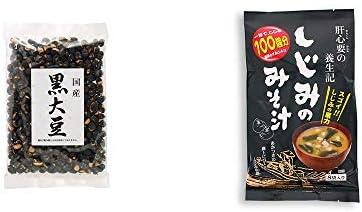 [2点セット] 国産 黒大豆(140g)・肝心要の養生記 しじみのみそ汁(56g(7g×8袋))