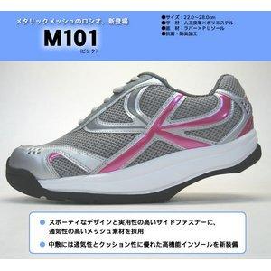 露ベイビー女優かかとのない健康シューズ ロシオ M101 ピンク 23cm