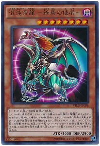 Yu-Gi-Oh! VJMP-JP096 Chaos Emperor Dragon -Messenger of the end- Ultra Rare (japan import)