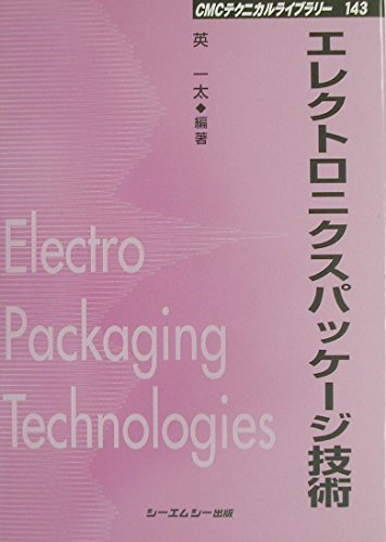 Download Electronics packaging technology (CMC Technical Library) (2003) ISBN: 4882317966 [Japanese Import] PDF