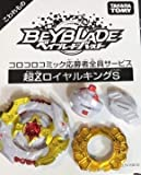 Beyblade Burst Cho-Z Spriggan Royal King Corocoro Limited [Japan Import]