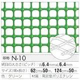 トリカルネット プラスチックネット CLV-N-10-1240 グリーン 大きさ:幅1240mm×長さ3m 切り売り