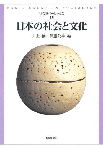 日本の社会と文化 (社会学ベーシックス10)