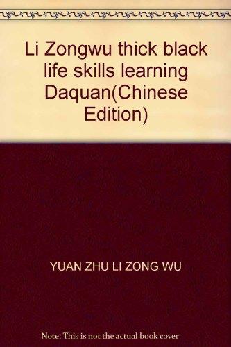 Li Zongwu thick black life skills learning Daquan