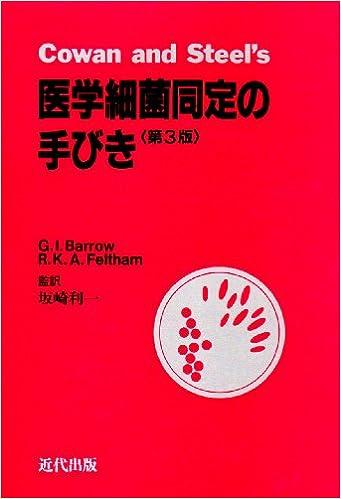 医学細菌同定の手びき   G.I. Ba...