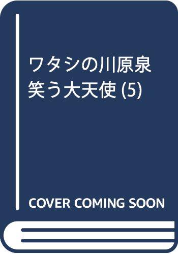 ワタシの川原泉V 笑う大天使 (花とゆめコミックス)