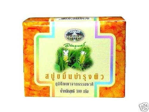 Abhaibhubejhr Thai Turmeric Soap Curcuma Longa Linn  Reducing Allergic Reaction Made In Thailand