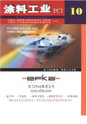 tu-liao-kung-yeh-tuliao-gongye-paint-coatings-industry