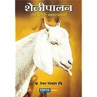 Sheli Palan - Tantra ani Vyavasthapan