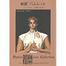 The Tragedy of Hamlet, Prince of Denmark [In Japanese Language]