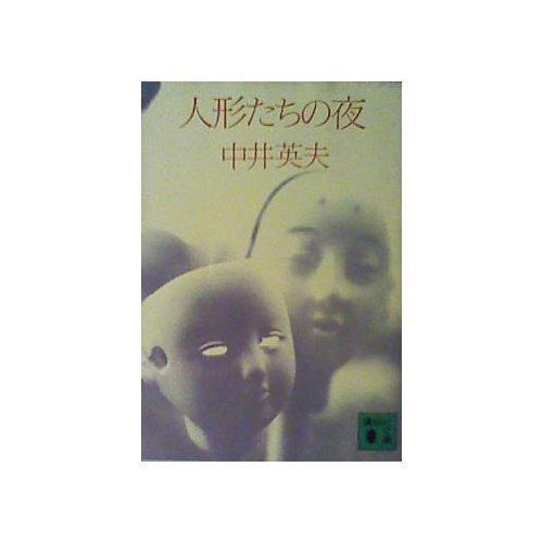 人形たちの夜 (講談社文庫 な 3-2)