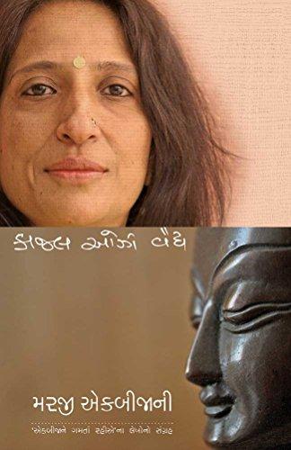 Marji Ekbijani (Gujarati Edition)