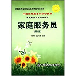 domestic service standardization services employment training guide housekeeping services engineering applicable textbooks home attendant 2nd